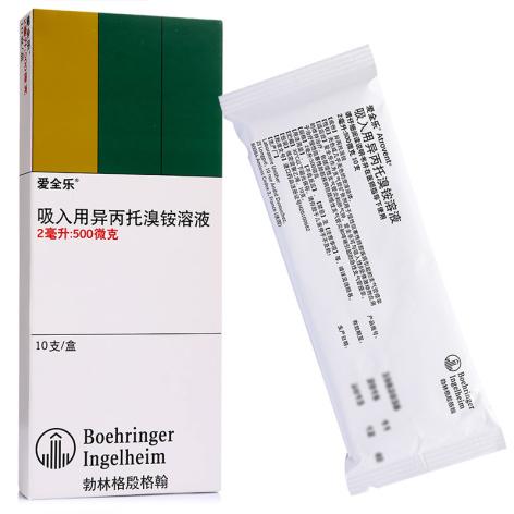吸入用异丙托溴铵溶液(爱全乐)包装侧面图2