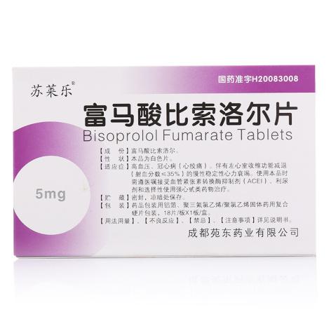 富马酸比索洛尔片(苏莱乐)包装侧面图2
