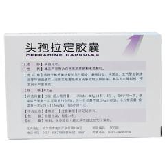 头孢拉定胶囊(哈药)