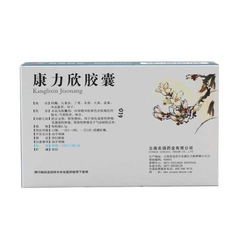 康力欣胶囊(名扬)包装侧面图3