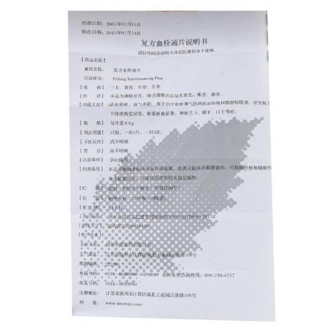 复方血栓通片(中惠)包装侧面图3