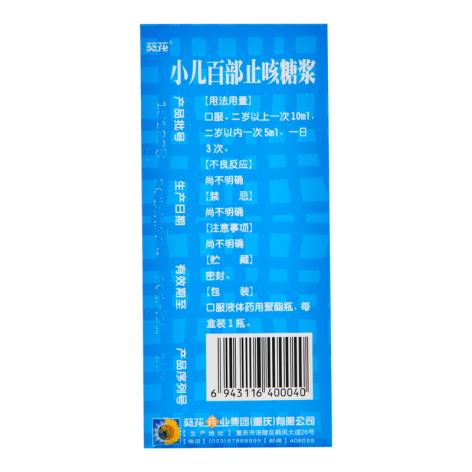 小儿百部止咳糖浆(葵花)包装侧面图2