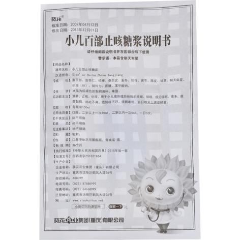 小儿百部止咳糖浆(葵花)包装侧面图3