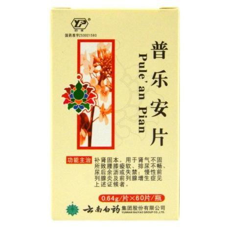 普乐安片(云南白药)包装主图
