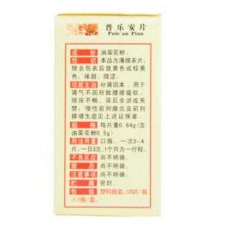 普乐安片(云南白药)包?#23433;?#38754;图3