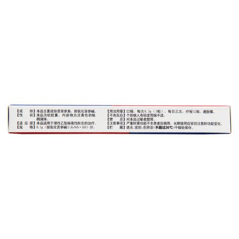 氟康唑胶囊(逸舒)包装侧面图2