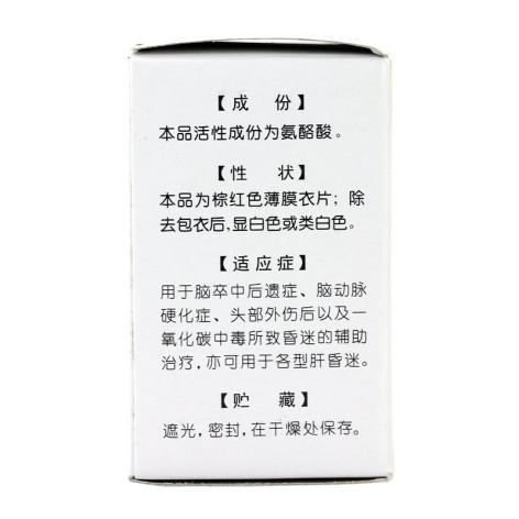 氨酪酸片(洞庭药业)包装侧面图3