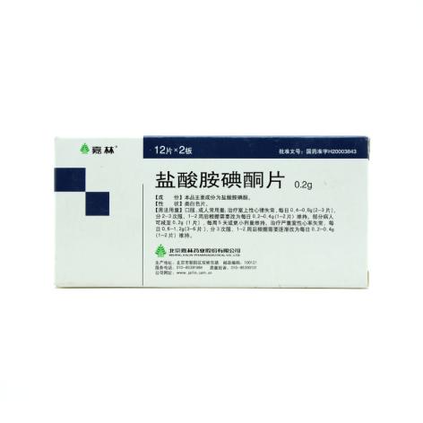 盐酸胺碘酮片(嘉林药业)包装主图