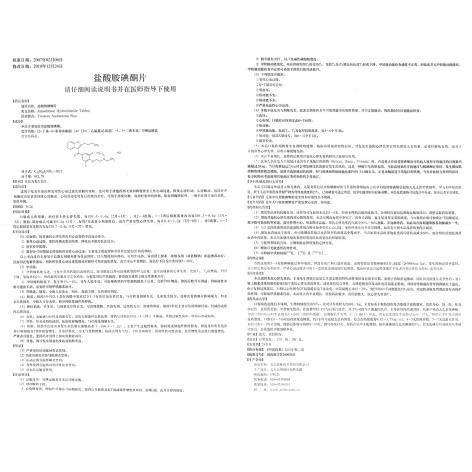 盐酸胺碘酮片(嘉林药业)包装侧面图3