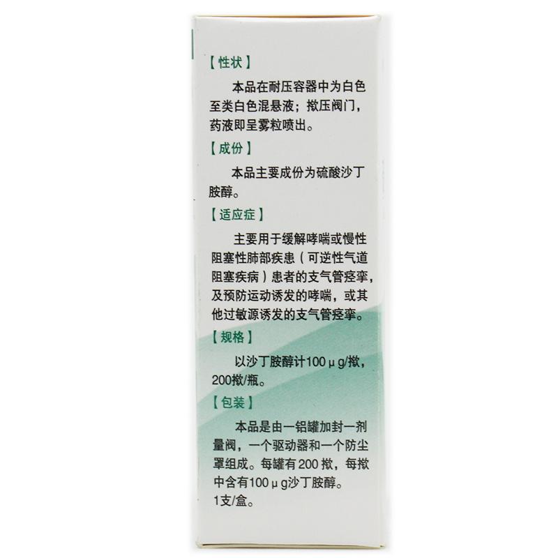 硫酸沙丁胺醇气雾剂(福星)