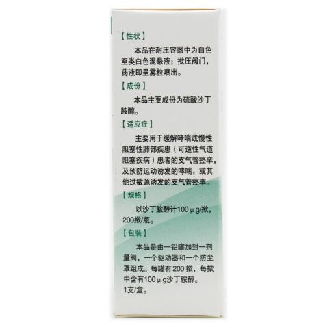 硫酸沙丁胺醇气雾剂(福星)包装主图