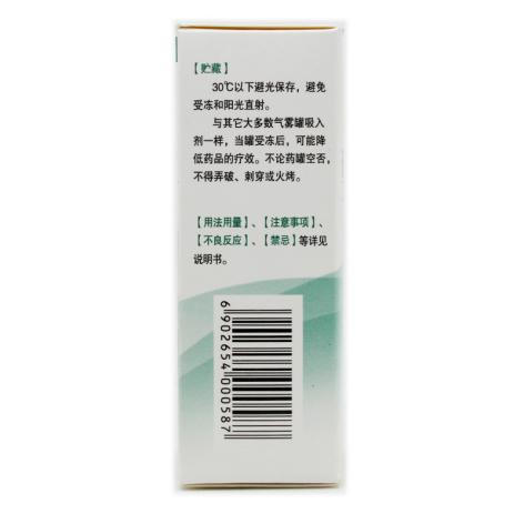 硫酸沙丁胺醇气雾剂(福星)包装侧面图2