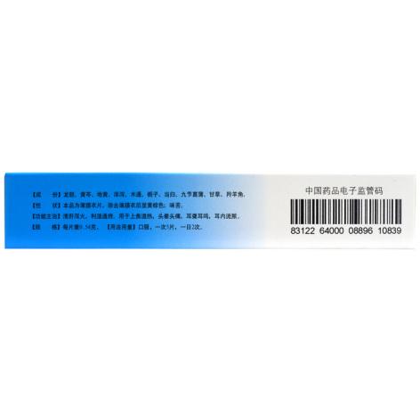 耳聋片(汉源)包装侧面图3