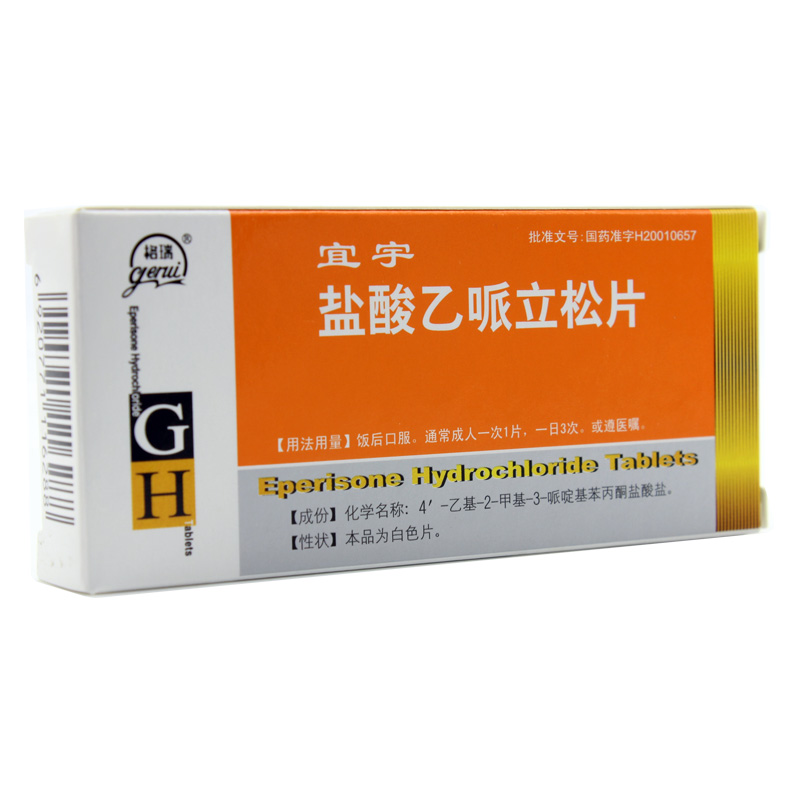 盐酸乙哌立松片(宜宇)