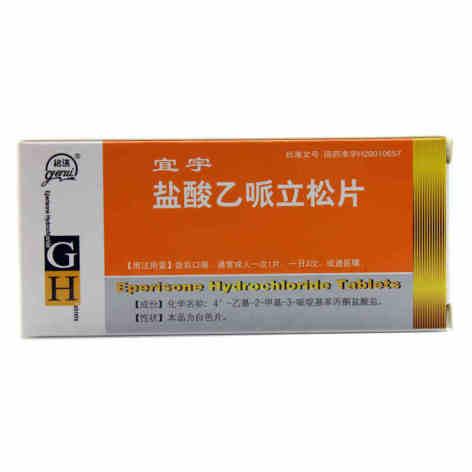 盐酸乙哌立松片(宜宇)包装侧面图2