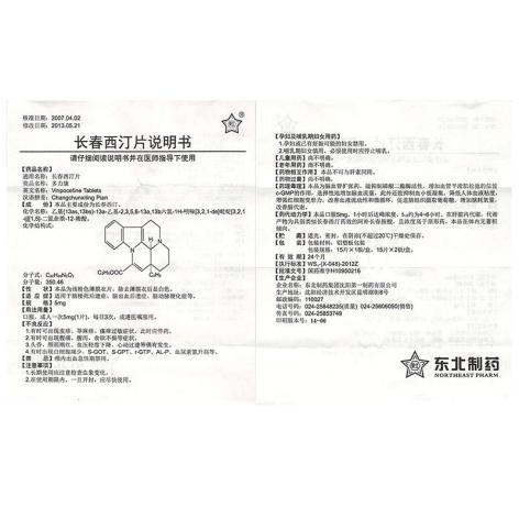 长春西汀片(多力康)包装侧面图4