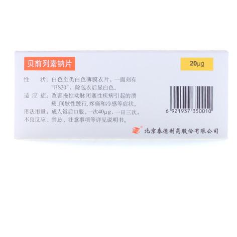 贝前列素钠片(凯那)包?#23433;?#38754;图2