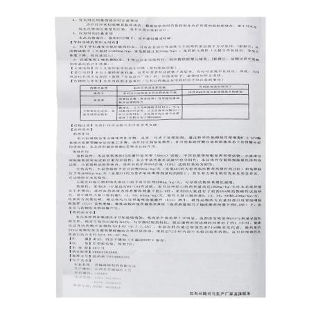 雷贝拉唑钠肠溶片(鼎诺)包装侧面图4