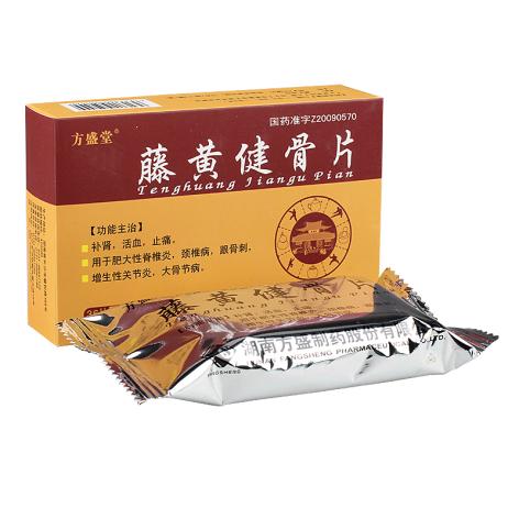 藤黄健骨片(方盛堂)包装侧面图2