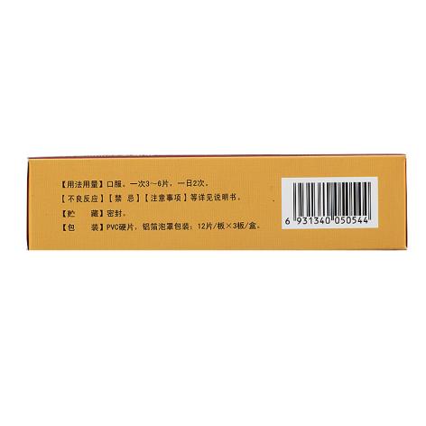 藤黄健骨片(方盛堂)包装侧面图3