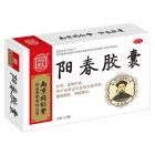 同仁堂 阳春胶囊 0.25gx12粒x2板/盒