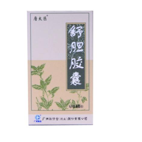 舒胆胶囊(唐太医)包装侧面图2