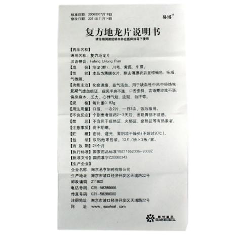 复方地龙片(易博)包装侧面图3