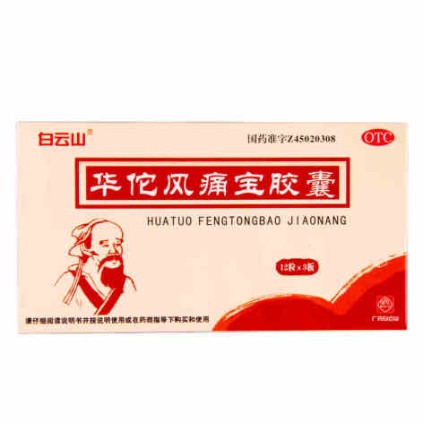 华佗风痛宝胶囊(广药集团)包装侧面图2