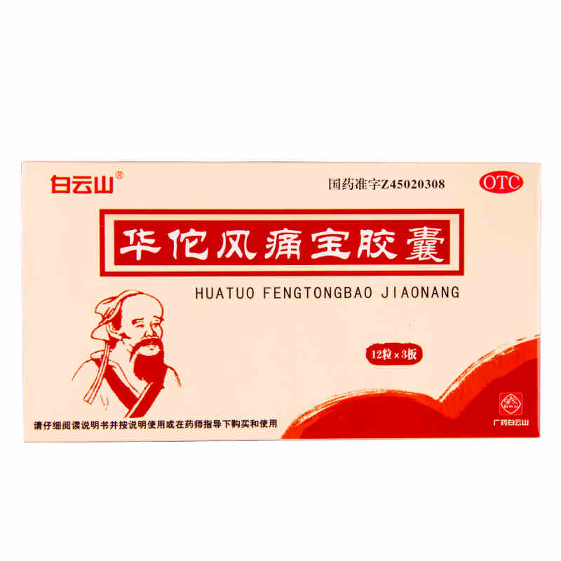 广药集团 华佗风痛宝胶囊 0.4gx36粒 广西盈康药业有限责任公司