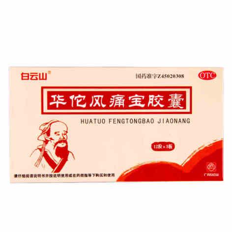 华佗风痛宝胶囊(广药集团)包装主图