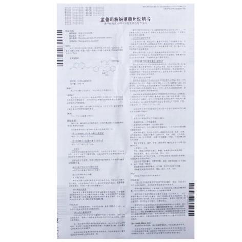 孟鲁司特钠咀嚼片(顺尔宁)包装侧面图4