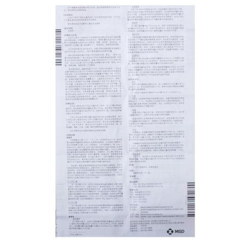 孟鲁司特钠咀嚼片(顺尔宁)包装侧面图5
