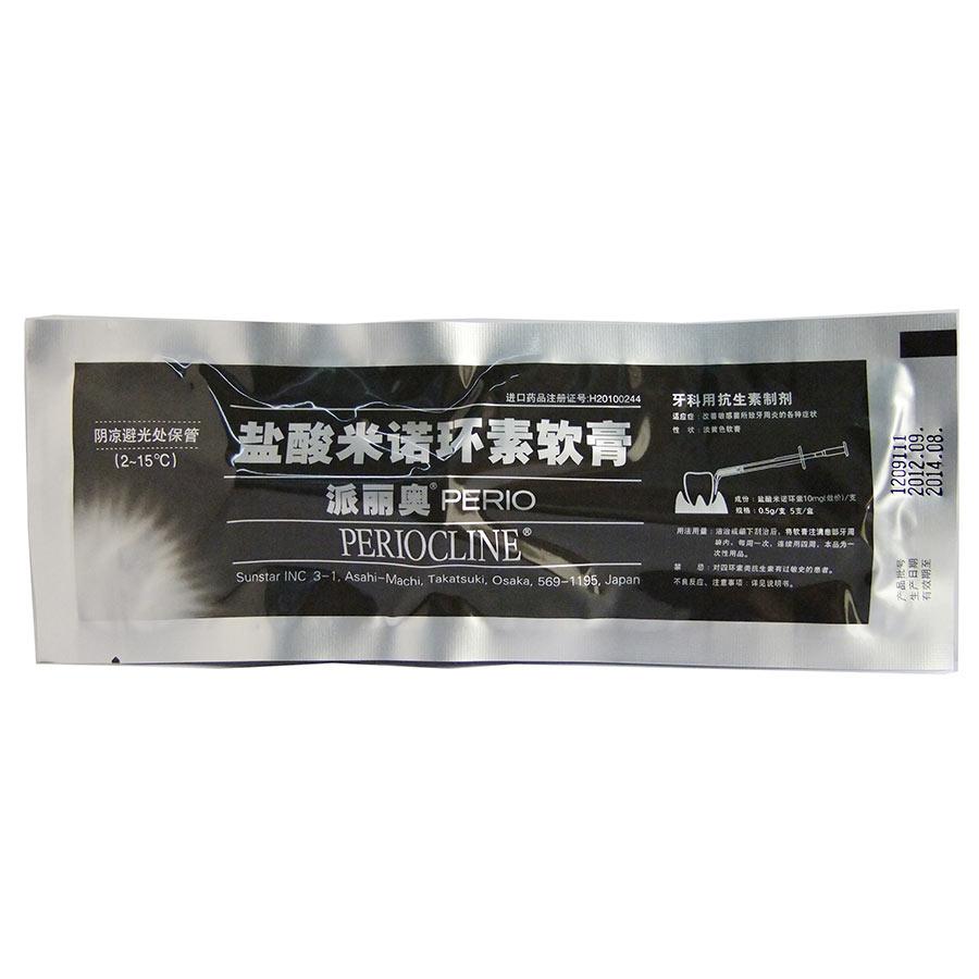盐酸米诺环素软膏(派丽奥)