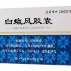 505 白癜风胶囊 0.45克×48粒