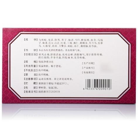 镇江膏药(金山)包装侧面图3