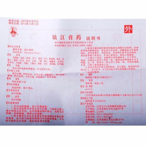镇江膏药(金山)包装侧面图4