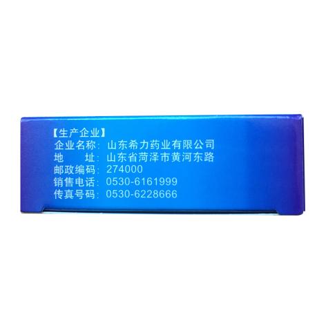 复方苯硝那敏片(希力舒)包装侧面图2