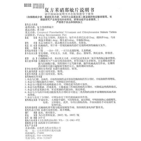 复方苯硝那敏片(希力舒)包装侧面图5