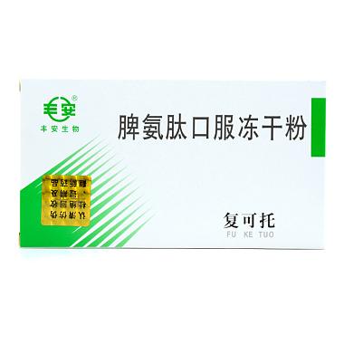 复可托 脾氨肽口服冻干粉 2毫克×5瓶