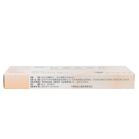 拉米夫定片(贺普丁)包装侧面图2