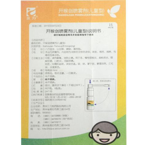 开喉剑喷雾剂(三力)包装侧面图5