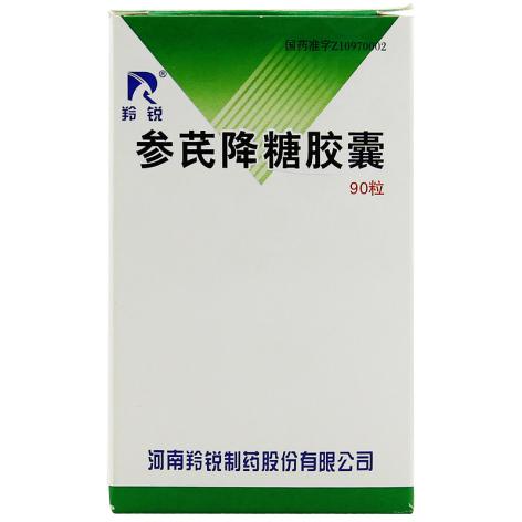 参芪降糖胶囊(羚锐)包装侧面图2