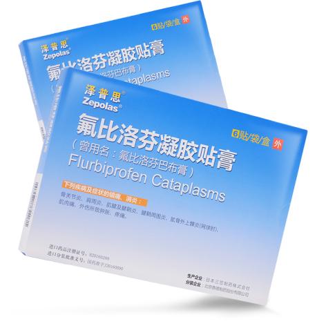 氟比洛芬凝胶贴膏(泽普思)包装侧面图3