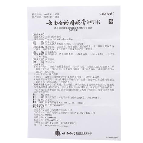 云南白药痔疮膏(云南白药)包装侧面图3