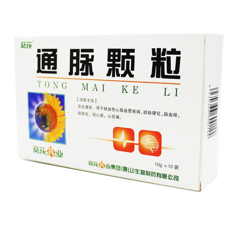 葵花牌 通脉颗粒 10克×10袋 葵花药业集团(唐山)生物制药有限公司