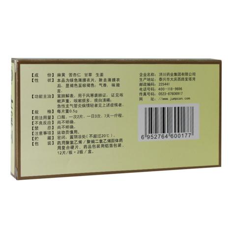 三拗片(寿牌)包装侧面图2