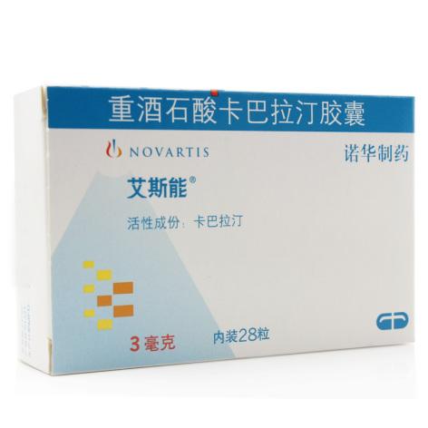 重酒石酸卡巴拉汀胶囊(艾斯能)包装侧面图5