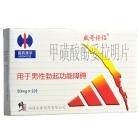 威哥 甲磺酸酚妥拉明片 50毫克x2片/盒