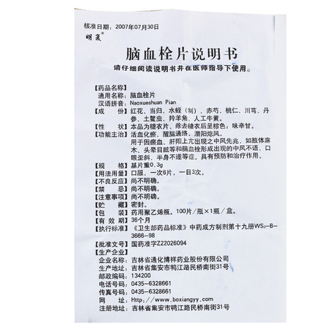 脑血栓片(明复)包装侧面图5
