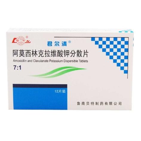 阿莫西林克拉维酸钾分散片(7:1)(君尔清)包装主图